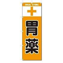 のぼり のぼり旗 胃薬(W600×H1800)薬局・ドラッグ