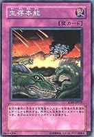 遊☆戯☆王sd09-jp029–Survival Instinct–一般的な日本