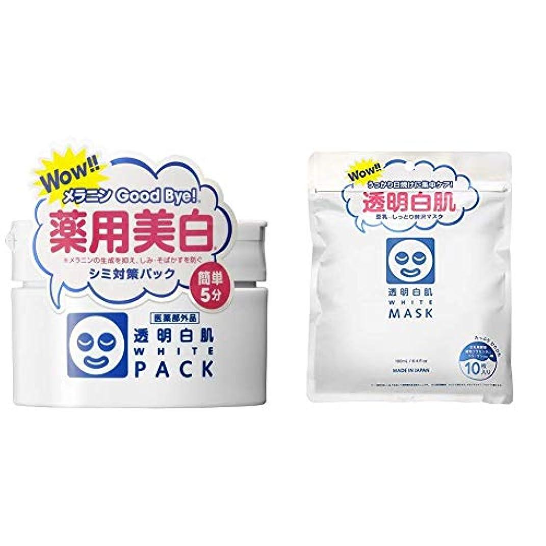 透明白肌 薬用ホワイトパックN<医薬部外品> & ホワイトマスクN