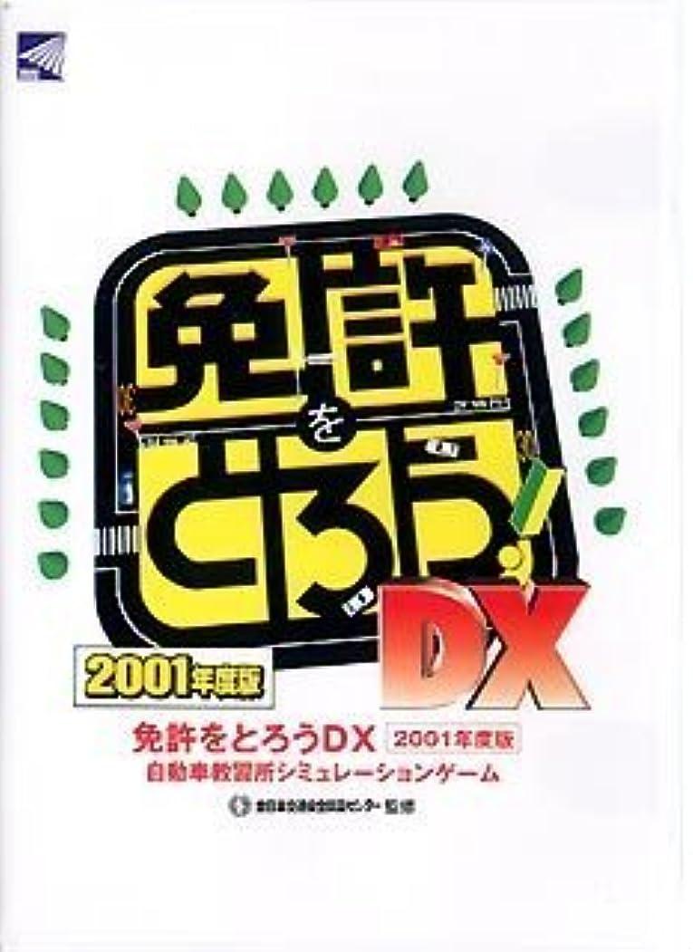 申請中論理純正免許をとろうDX 2001年度版 価格改訂版