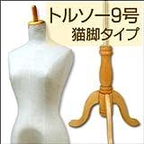 ヤング トルソー 9号 サイズ DX 木製 猫脚 マネキン