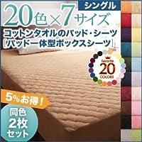 20色から選べる!お買い得同色2枚セット!ザブザブ洗えて気持ちいい!コットンタオルのパッド一体型ボックスシーツ シングル soz1-040701336-43087-ah カラーはナチュラルベージュ