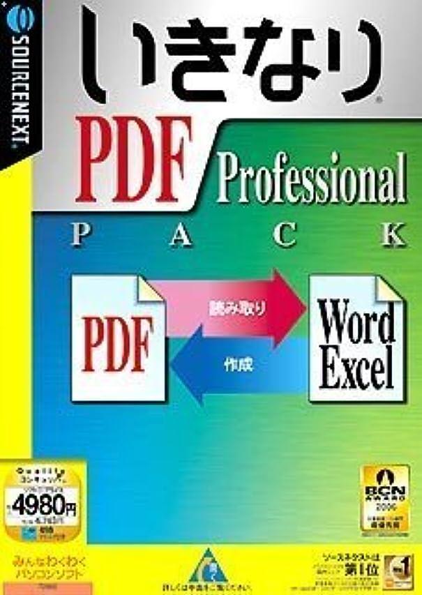 ボイド消化器書店いきなりPDF Professional PACK (説明扉付スリム辞書ケース版)