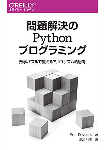 問題解決のPythonプログラミング ―数学パズルで鍛えるアルゴリズム的思考