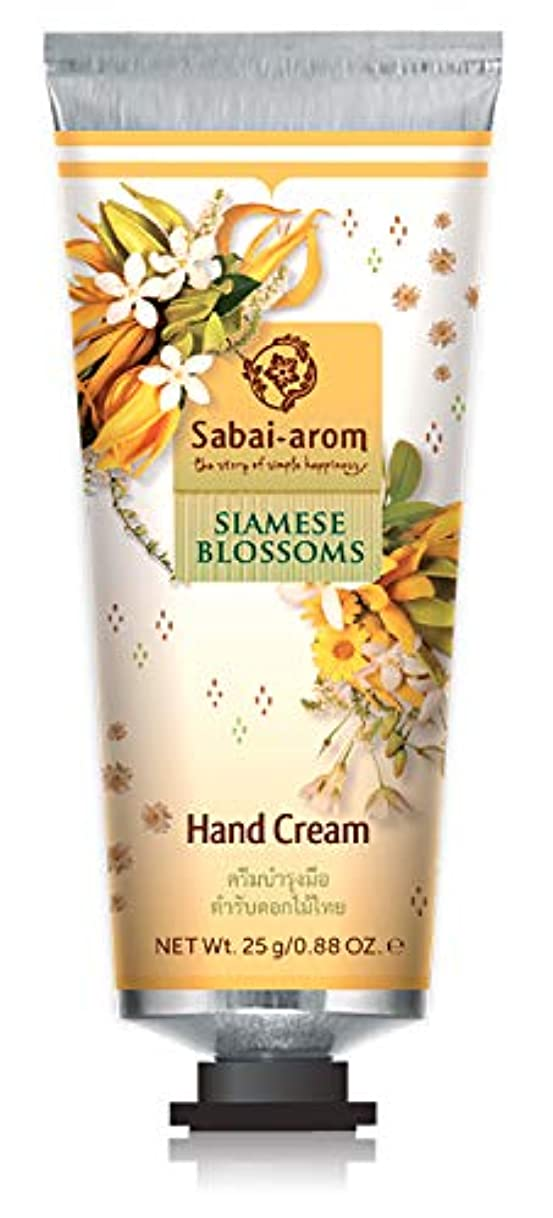 採用嫌な体操サバイアロム(Sabai-arom) サイアミーズ ブロッサムズ ハンドクリーム 25g【SB】【004】