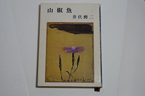 山椒魚 (1953年) (新潮文庫)の詳細を見る