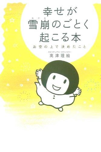 幸せが雪崩のごとく起こる本—お空の上で決めたこと