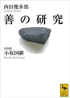 [西田幾多郎]の善の研究 (講談社学術文庫)