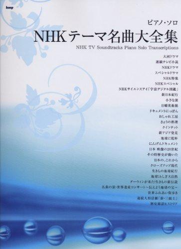 ピアノソロ NHKテーマ名曲大全集 (PIANO SOLO) [楽譜] / ケイ・エム・ピー (刊)