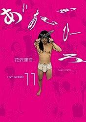 アイアムアヒーロー 11 (ビッグコミックス)