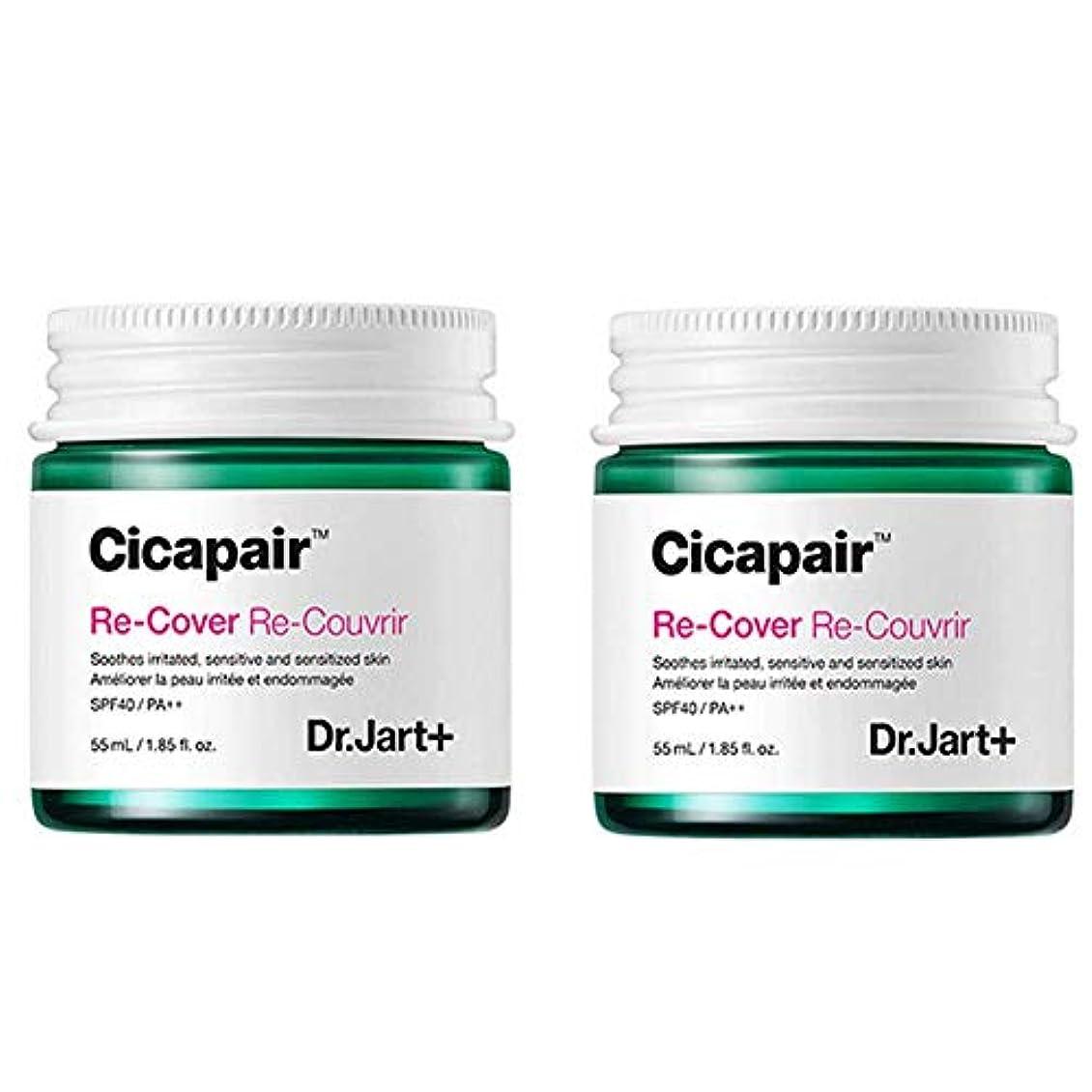 予防接種テレビ局時間Dr.Jart+ Cicapair ReCover X 2 ドクタージャルトシカペアリカバー X 2 (2代目)皮膚回復 紫外線カット 黄砂ケア [並行輸入品]
