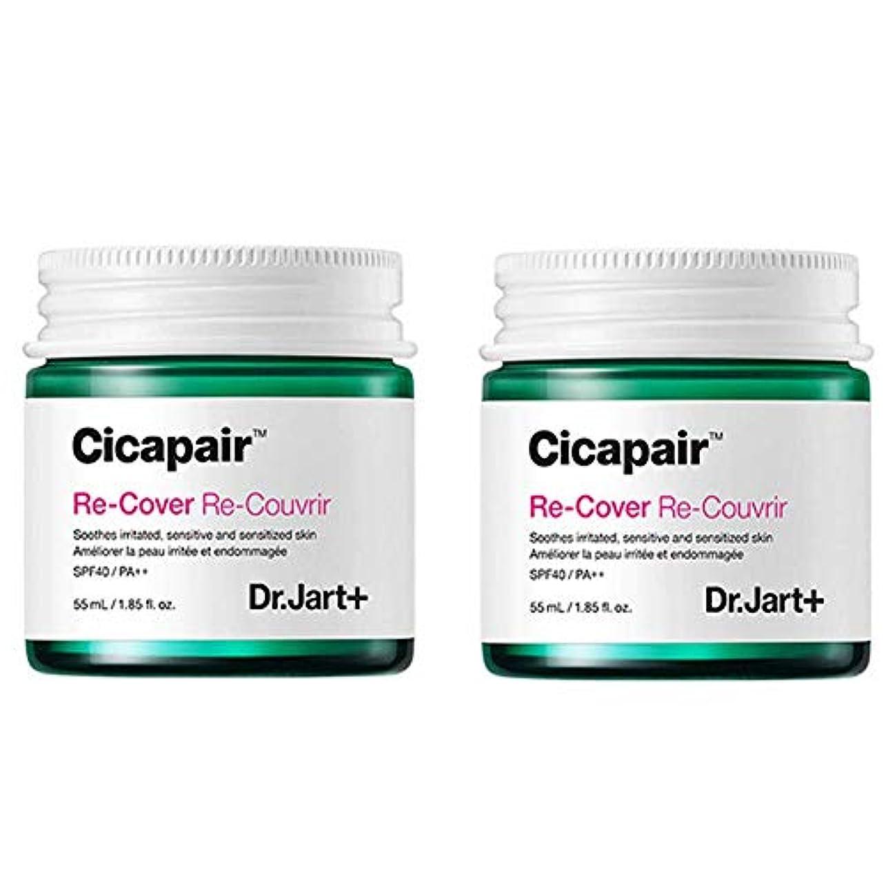 悲しみテメリティ薄いDr.Jart+ Cicapair ReCover X 2 ドクタージャルトシカペアリカバー X 2 (2代目)皮膚回復 紫外線カット 黄砂ケア [並行輸入品]