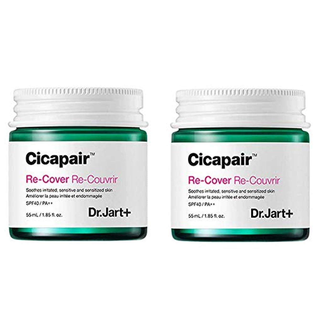 リラックス自然公園騒Dr.Jart+ Cicapair ReCover X 2 ドクタージャルトシカペアリカバー X 2 (2代目)皮膚回復 紫外線カット 黄砂ケア [並行輸入品]