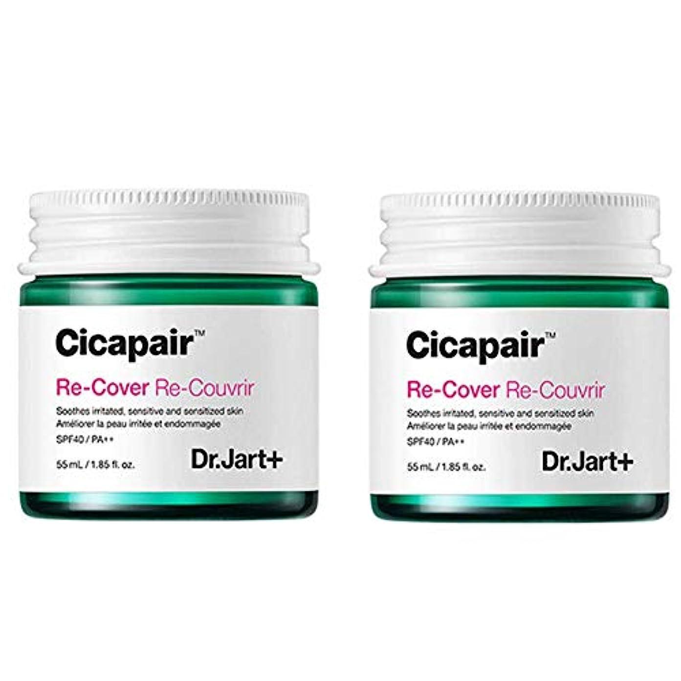 伝記地下鉄ブロッサムDr.Jart+ Cicapair ReCover X 2 ドクタージャルトシカペアリカバー X 2 (2代目)皮膚回復 紫外線カット 黄砂ケア [並行輸入品]