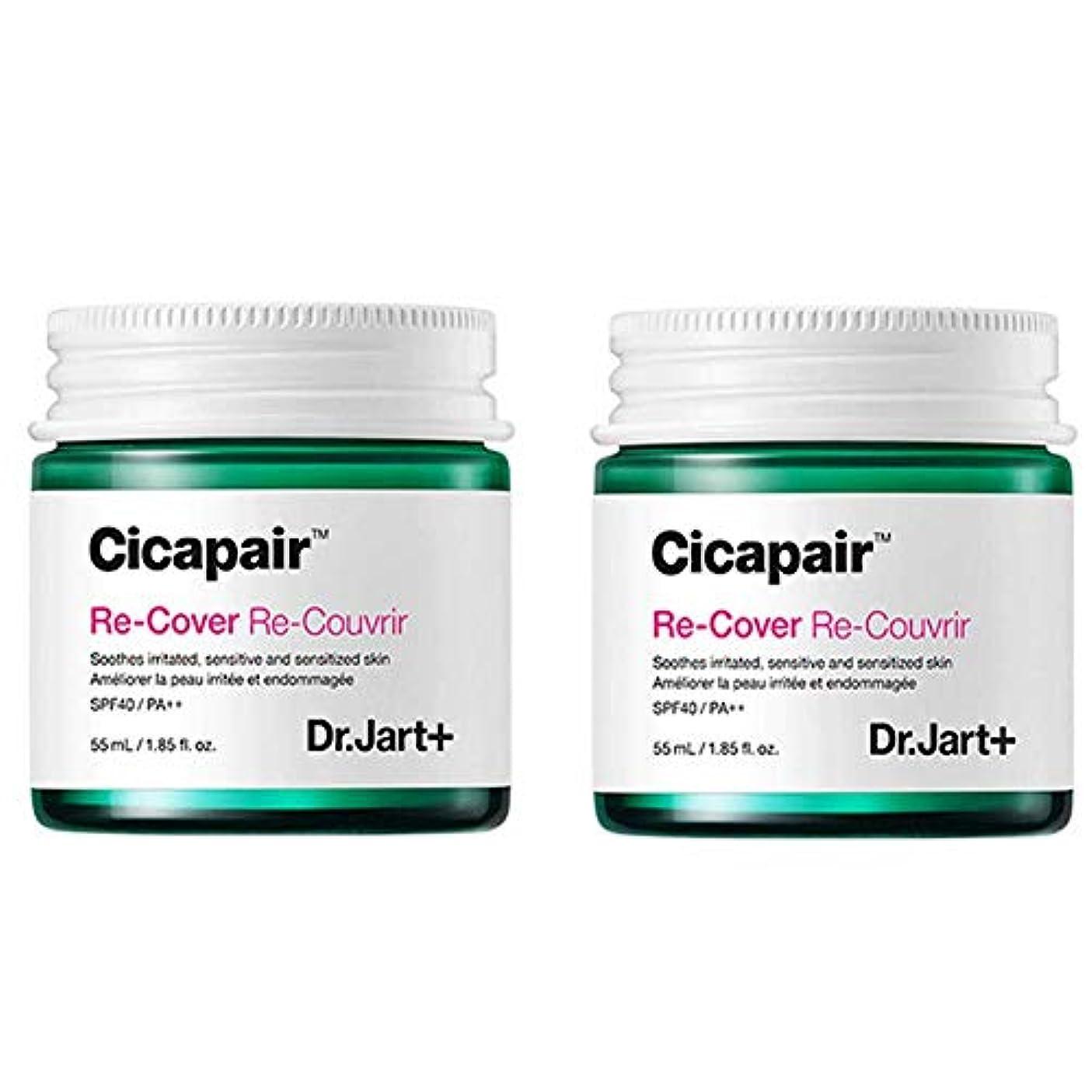 腹痛パレードタイルDr.Jart+ Cicapair ReCover X 2 ドクタージャルトシカペアリカバー X 2 (2代目)皮膚回復 紫外線カット 黄砂ケア [並行輸入品]