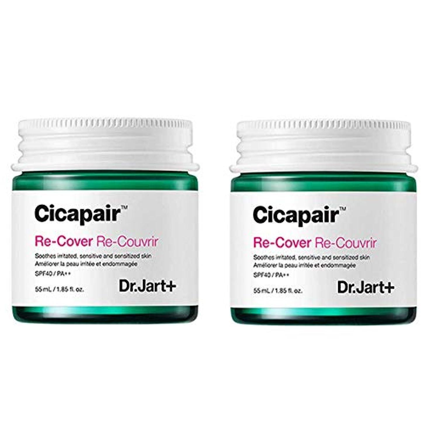 クラウン怖がらせる退屈Dr.Jart+ Cicapair ReCover X 2 ドクタージャルトシカペアリカバー X 2 (2代目)皮膚回復 紫外線カット 黄砂ケア [並行輸入品]