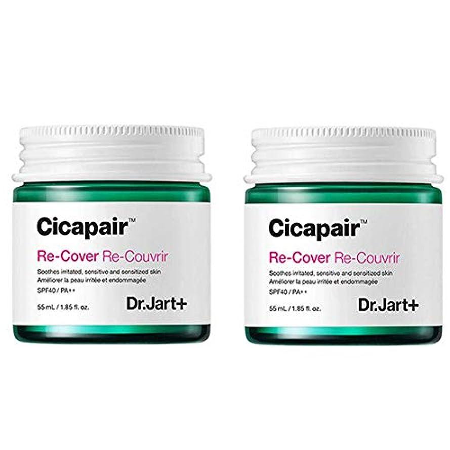 Dr.Jart+ Cicapair ReCover X 2 ドクタージャルトシカペアリカバー X 2 (2代目)皮膚回復 紫外線カット 黄砂ケア [並行輸入品]