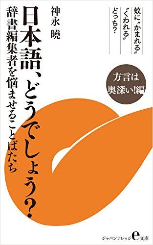 日本語、どうでしょう?~方言は奥深い!編: 辞書編集者を悩ませることばたち (ジャパンナレッジe文庫)