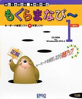 もぐらまなび~ 1 for Windows95/NT 4.0 / エルゴソフト