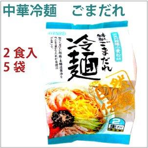 中華冷麺 ごまだれ 2食入  5袋