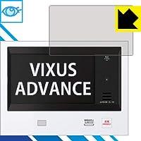 LED液晶画面のブルーライトを35%カット ブルーライトカット保護フィルム VIXUS ADVANCE(ヴィクサス アドバンス) シリーズ用 日本製