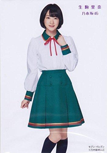 乃木坂46 セブンイレブン 限定 生写真 生駒 里奈