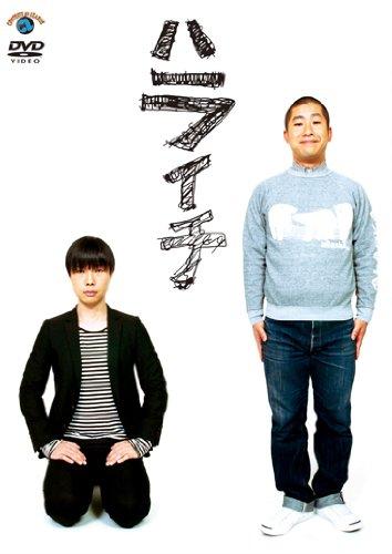 ハライチ [DVD]