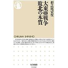 大東亜戦争 敗北の本質 (ちくま新書)