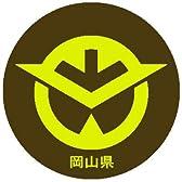 岡山県マーカー