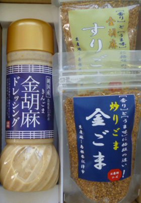 島根県名産品 金胡麻ドレツシング・すりごま・いりごまセット