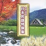 平成25年度 日本民謡特撰集