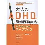 大人のADHDの認知行動療法<本人のためのワークブック>
