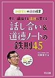 加藤宣行の道徳授業 考え、議論する道徳に変える話し合い&道徳ノートの鉄則45