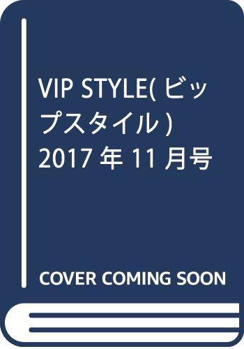 VIP STYLE(ビップスタイル) 2017年 11 月号 [雑誌]