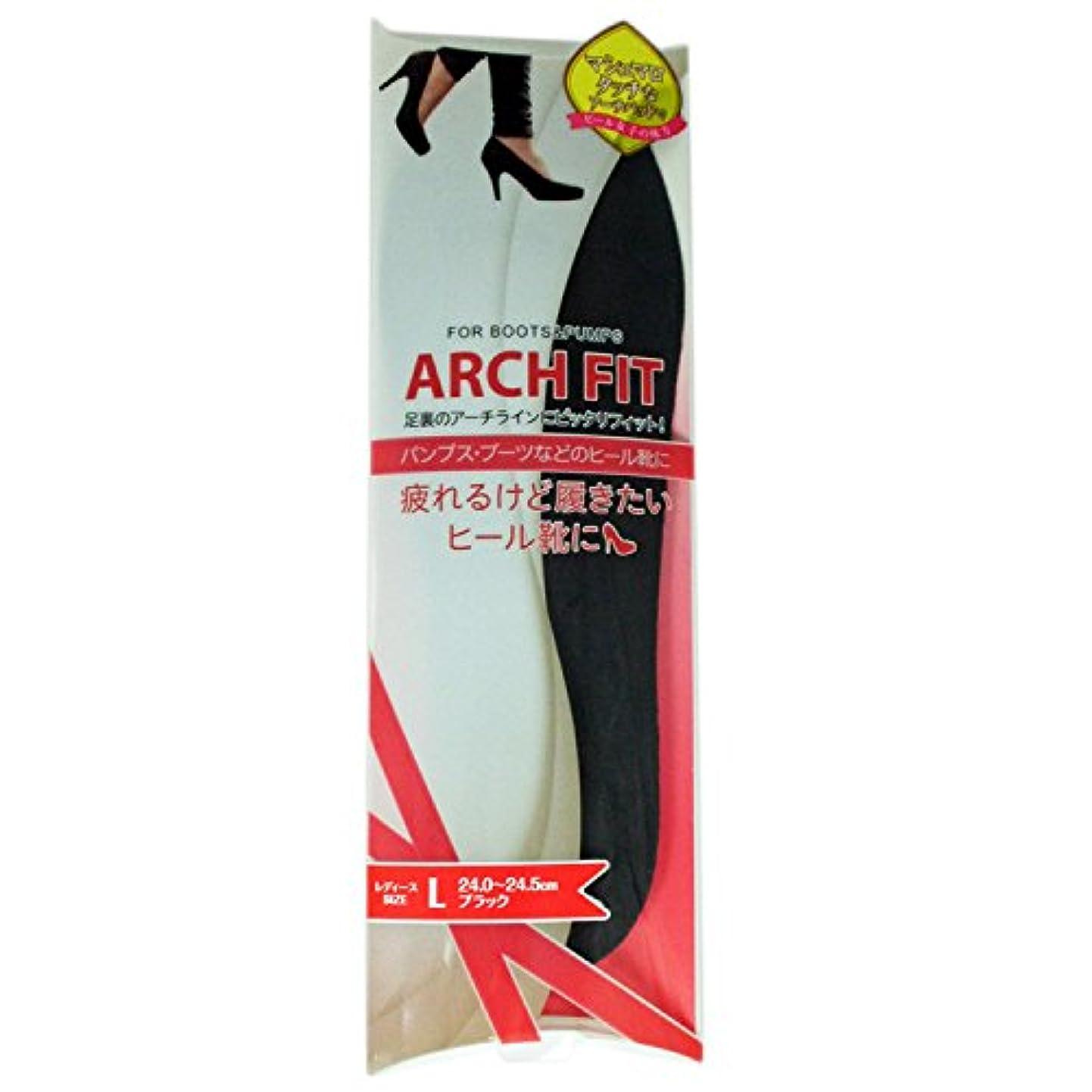 脊椎植生メッセンジャー荒川産業 アーチフィット L ブラック 24-24.5cm [インソール] 通販【全品無料配達】