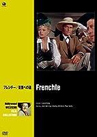 フレンチー/復讐への道 [DVD]