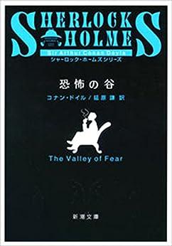 [コナン・ドイル]の恐怖の谷(新潮文庫) シャーロック・ホームズ シリーズ
