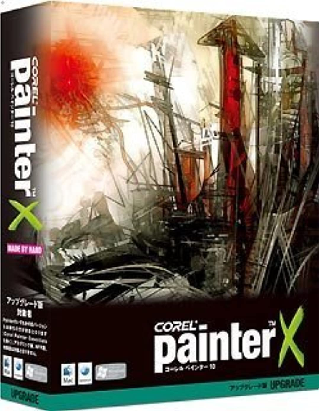 血まみれフルーティー採用Corel Painter X アップグレード版