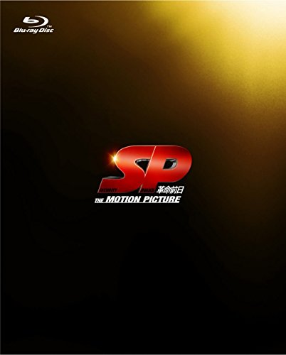 SP 革命前日 [Blu-ray]