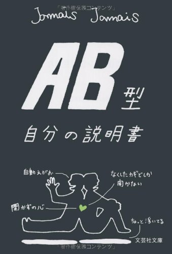 【文庫】 AB型自分の説明書 (文芸社文庫)の詳細を見る