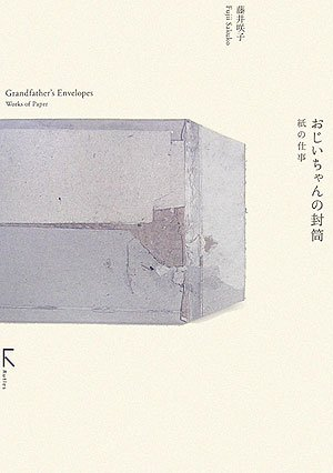 おじいちゃんの封筒―紙の仕事