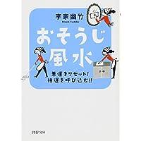 おそうじ風水 (PHP文庫)
