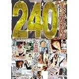 240min 現役女教師 (DVD)