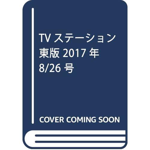 TVステーション東版 2017年 8/26 号 [雑誌]