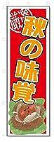 のぼり のぼり旗 秋の味覚 (W600×H1800)