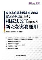家庭の法と裁判(Family Court Journal)号外 東京家庭裁判所家事第5部(遺産分割部)における相続法改正を踏まえた新たな実務運用 (家庭の法と裁判号外)
