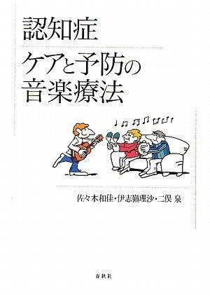 認知症ケアと予防の音楽療法