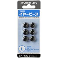 JVC EP-FX2L-B 交換用イヤーピース シリコン 6個入り Lサイズ ブラック