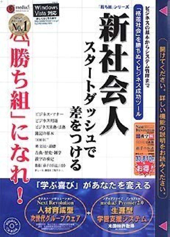 救援口ひげハウスmedia5 「勝ち組」シリーズ 新社会人 スタートダッシュで差をつける