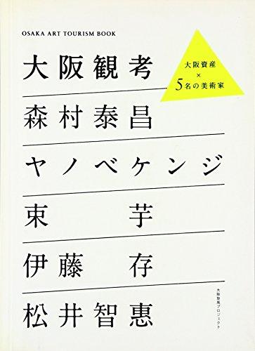 大阪観考―大阪資産×5名の美術家の詳細を見る
